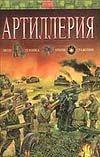 Артиллерия Исмагилов