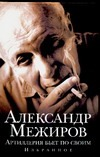Межиров А.П. - Артиллерия бьет по своим обложка книги