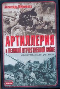Широкорад А.Б. - Артиллерия в Великой Отечественной войне обложка книги