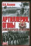 Казаков В.И. - Артиллерия, огонь! Записки маршала артиллерии обложка книги