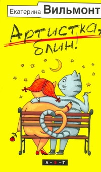 Вильмонт Е.Н. - Артистка, блин! обложка книги