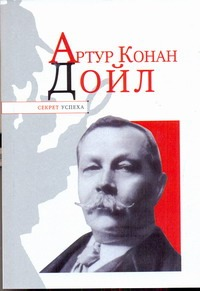 Надеждин Н.Я. - Артур Конан Дойл обложка книги