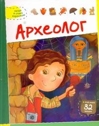 Археолог обложка книги