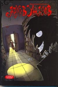 Архив ужасов обложка книги