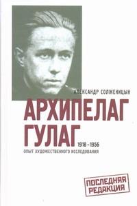 Солженицын А.И. - Архипелаг ГУЛАГ, 1918-1956. Опыт художественного исследования. 3 кн.в 1 обложка книги