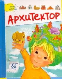 Алексеева О. - Архитектор обложка книги