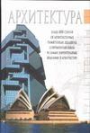 Адамчик М. В. - Архитектура обложка книги