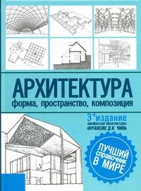 Архитектура. Форма, пространство, композиция Чинь Ф.Д.К.