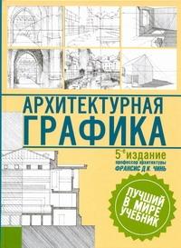 Архитектурная графика Чинь Ф.Д.К.