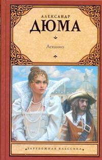 Асканио обложка книги