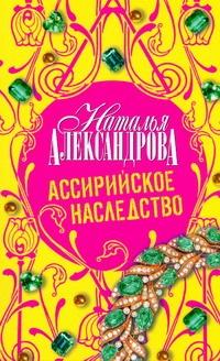 Ассирийское наследство Александрова Наталья