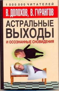 Астральные выходы и осознанные сновидения ( Долохов В.  )