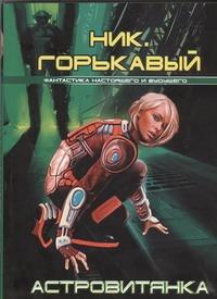 Астровитянка обложка книги