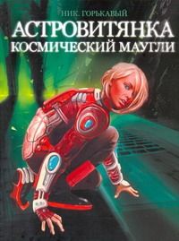 Астровитянка. Кн. 1. Космический Маугли Горькавый Ник.