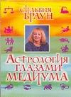 Браун C. Д. - Астрология глазами медиума обложка книги