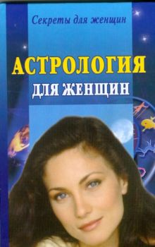 Ольшевская Н. - Астрология для женщин обложка книги
