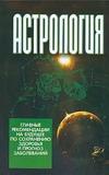 Калюжный В.В. - Астрология:главные рекомендации на будущее по сохранению здоровья и прогноз забо обложка книги