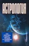 Калюжный В.В. - Астрология:как преуспеть в делах, личной и семейной жизни обложка книги