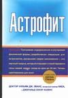Эванс Д. - Астрофит обложка книги