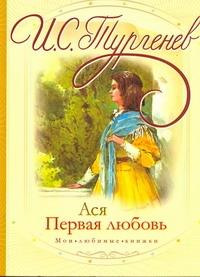 Ася. Первая любовь Тургенев И.С.