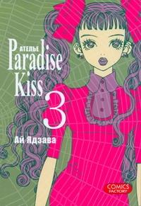 Ядзава Ай - Атeлье Paradise Kiss. Т. 3 обложка книги