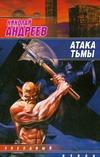 Андреев Н. Ю. - Атака тьмы обложка книги
