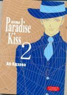 Ядзава Ай - Ателье  Paradise Kiss. Т. 2' обложка книги