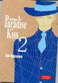 Ядзава Ай - Ателье  Paradise Kiss. Т. 2 обложка книги