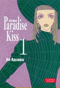 Ядзава Ай - Ателье Paradise Kiss. Т. 1 обложка книги