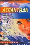 - Атлантида обложка книги