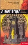 Атлантида обложка книги