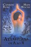 Кокс С. - Атлантида от А до Я обложка книги
