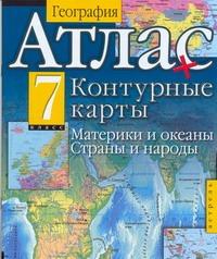 - Атлас + Контурные карты. География. Материки и океаны. Страны и народы. 7 класс обложка книги