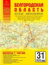 Атлас автодорог  Белгородской области Притворов А.П.