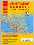 Атлас автодорог  Ленинградской  области обложка книги