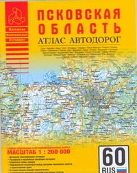 Притворов А.П. - Атлас автодорог Псковской области обложка книги