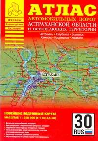 Атлас автодорог Астраханской области и прилегающих территорий