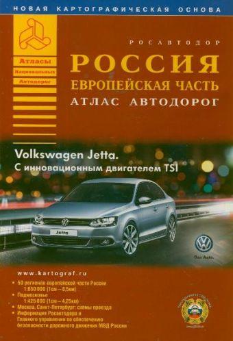 Атлас автодорог европейской части России. Выпуск №1, 2008 г. Райский А. Л.