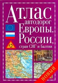 - Атлас автодорог Европы, России, стран СНГ и Балтии обложка книги