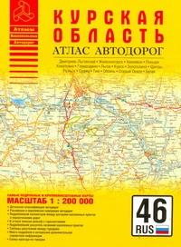 Атлас автодорог Курская область Притворов А.П.