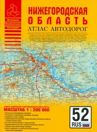 Притворов А.П. - Атлас автодорог Нижегородской области обложка книги