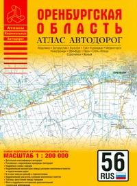 Притворов А.П. - Атлас автодорог Оренбургской области обложка книги