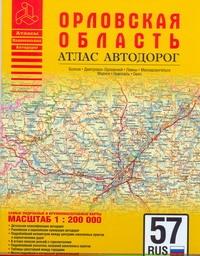 Атлас автодорог Орловской области обложка книги