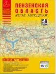 Атлас автодорог Пензенской области Притворов А.П.