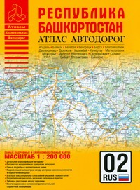 Притворов А.П. - Атлас автодорог республики Башкортостан обложка книги