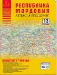 Притворов А.П. - Атлас автодорог Республики Мордовия обложка книги