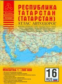 Притворов А.П. - Атлас автодорог Республики Татарстан (Татарстана) обложка книги