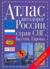 - Атлас автодорог России, стран СНГ, Балтии, Европы обложка книги