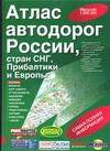 Трохина Н.Б. - Атлас автодорог России, стран СНГ, Прибалтики и Европы обложка книги