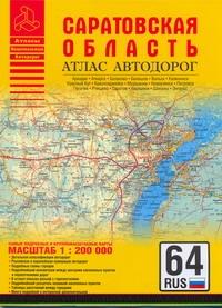 Притворов А.П. - Атлас автодорог России. Атлас автодорог Саратовской области обложка книги
